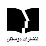 انتشارات دوستان