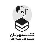 موسسه کتاب مهربان نشر