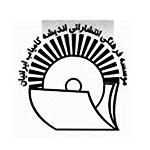 موسسه فرهنگی انتشاراتی اندیشه کامیاب ایرانیان