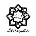 انتشارات دانشگاه شهرکرد