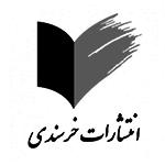 انتشارات خرسندی
