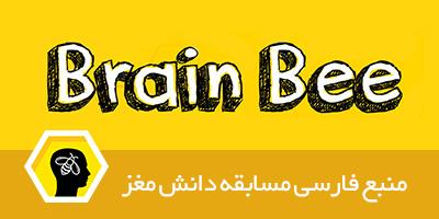 منبع فارسی مسابقه دانش مغز