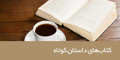 کتابهای داستان کوتاه