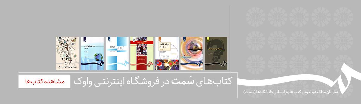 کتابهای انتشارات سمت