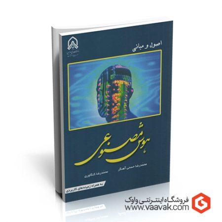 کتاب اصول و مبانی هوش مصنوعی؛ به همراه: فصولی درباره هوش محاسباتی