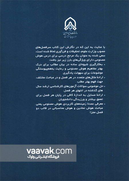 تصویر پشت جلد کتاب اصول و مبانی هوش مصنوعی؛ به همراه: فصولی درباره هوش محاسباتی