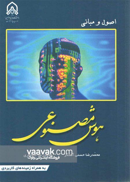 تصویر روی جلد کتاب اصول و مبانی هوش مصنوعی؛ به همراه: فصولی درباره هوش محاسباتی
