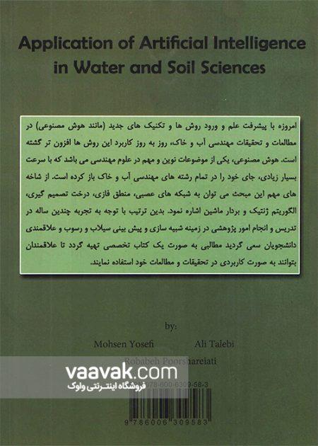تصویر پشت جلد کتاب کاربرد هوش مصنوعی در علوم آب و خاک