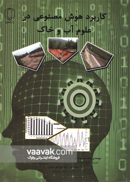 تصویر روی جلد کتاب کاربرد هوش مصنوعی در علوم آب و خاک