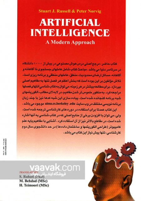 کتاب رویکرد نوین در هوش مصنوعی - جلد ۱