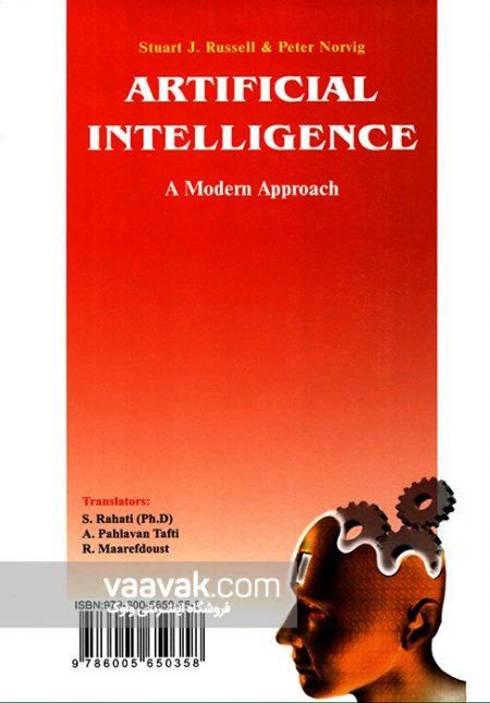 کتاب رویکرد نوین در هوش مصنوعی – جلد ۲