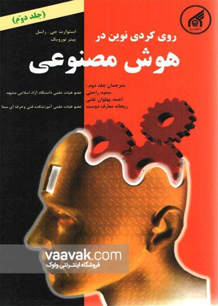 تصویر روی جلد تصویر روی جلد کتاب رویکرد نوین در هوش مصنوعی – جلد ۲
