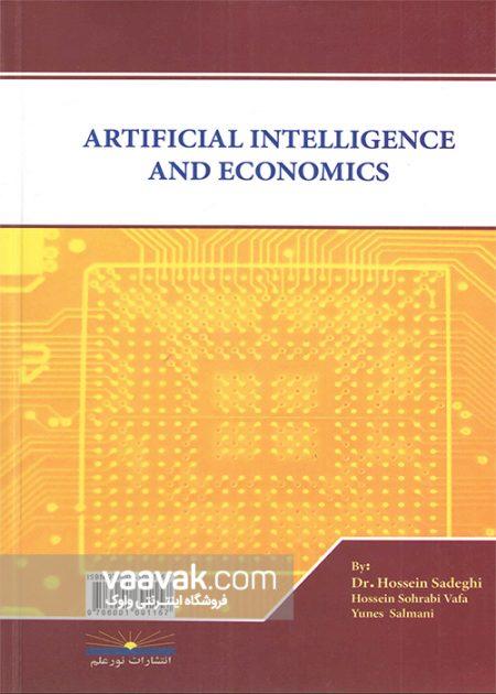 تصویر پشت جلد کتاب هوش مصنوعی در اقتصاد