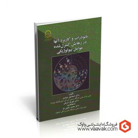 کتاب نانوذرات و کاربرد آنها در رهایش کنترل شده عوامل بیولوژیکی