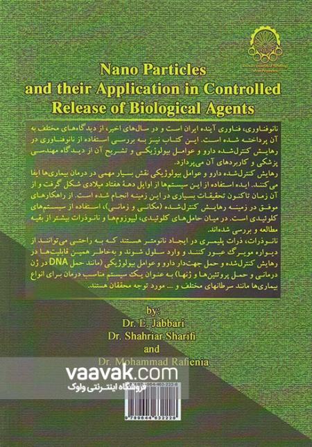 تصویر پشت جلد کتاب نانوذرات و کاربرد آنها در رهایش کنترلشده عوامل بیولوژیکی