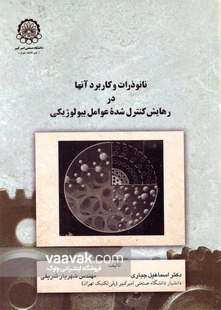 تصویر روی جلد کتاب نانوذرات و کاربرد آنها در رهایش کنترلشده عوامل بیولوژیکی