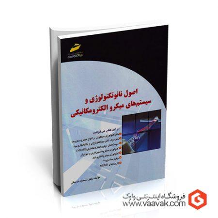 کتاب اصول نانوتکنولوژی و سیستمهای میکروالکترومکانیکی