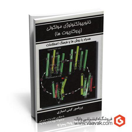 کتاب نانوبیوتکنولوژی مولکولی (پروکاریوتها)