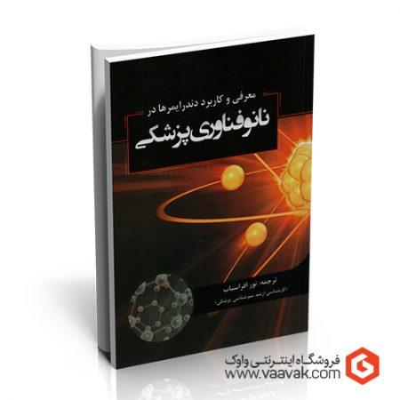 کتاب معرفی و کاربرد دندرایمرها در نانو فناوری پزشکی