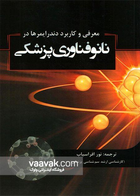 تصویر روی جلد کتاب معرفی و کاربرد دندرایمرها در نانوفناوری پزشکی
