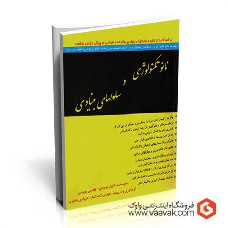 کتاب نانوتکنولوژی و سلولهای بنیادی