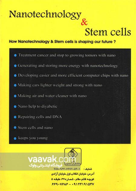 تصویر پشت جلد کتاب نانوتکنولوژی و سلولهای بنیادی