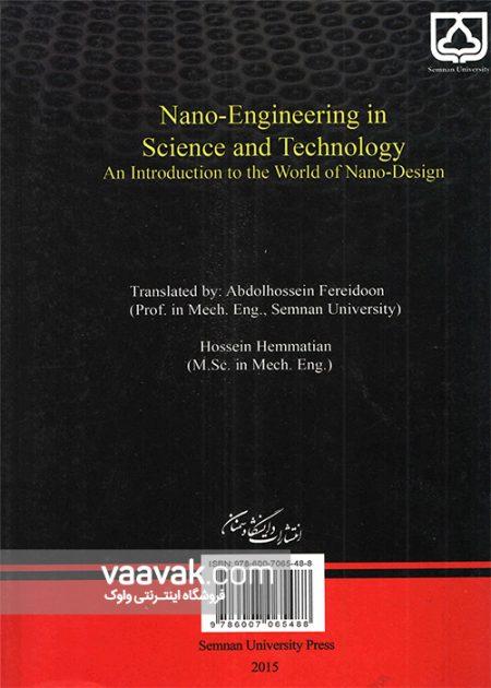 تصویر پشت جلد کتاب نانومهندسی در علم و تکنولوژی؛ مقدمهای بر دنیای نانوطراحی