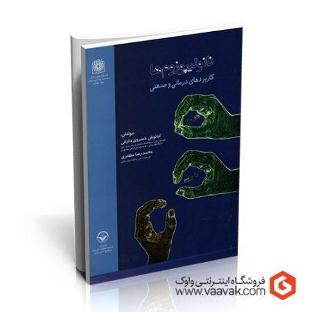 کتاب نانو لیپوزومها؛ کاربردهای درمانی و صنعتی