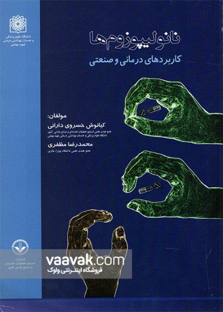 تصویر روی جلد کتاب نانو لیپوزومها؛ کاربردهای درمانی و صنعتی