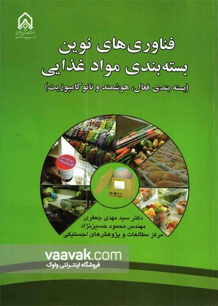 تصویر روی جلد کتاب فناوریهای نوین بستهبندی مواد غذایی (بستهبندی فعال، هوشمند و نانوکامپوزیت)
