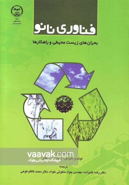کتاب فناوری نانو؛ بحرانهای زیستمحیطی و راهکارها