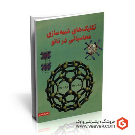 کتاب تکنیکهای شبیهسازی محاسباتی در نانو