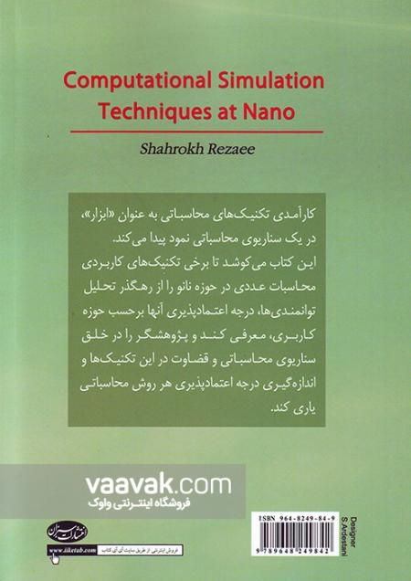 تصویر پشت جلد کتاب تکنیکهای شبیهسازی محاسباتی در نانو