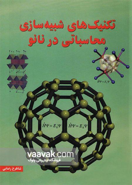 تصویر روی جلد کتاب تکنیکهای شبیهسازی محاسباتی در نانو