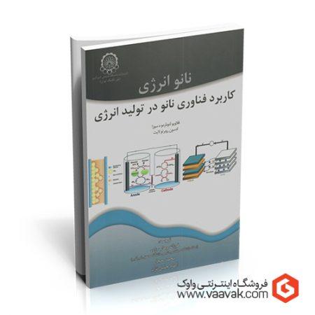 کتاب نانو انرژی؛ کاربرد فناوری نانو در تولید انرژی