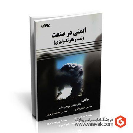 کتاب ایمنی در صنعت (نفت و نانوتکنولوژی)