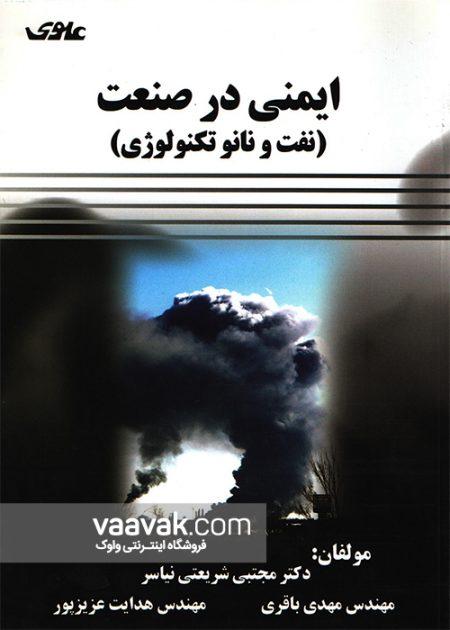 تصویر روی جلد کتاب ایمنی در صنعت (نفت و نانوتکنولوژی)