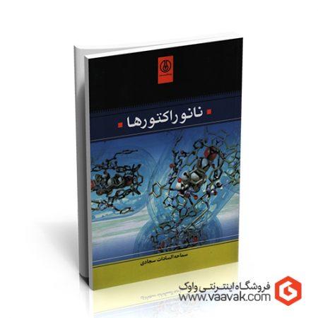 کتاب نانوراکتورها