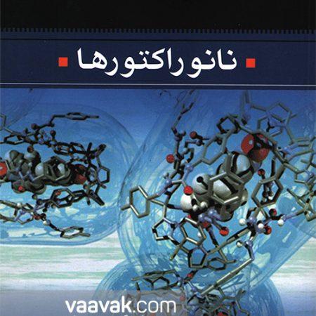 تصویر روی جلد کتاب نانوراکتورها