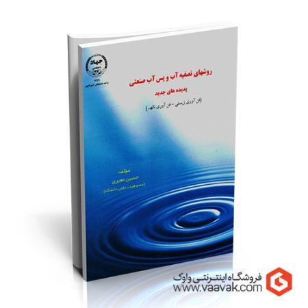 کتاب روشهای تصفیه آب و پساب صنعتی؛ پدیدههای جدید (فناوری زیستی، فناوری نانو و...)