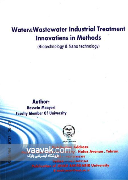 تصویر پشت جلد کتاب روشهای تصفیه آب و پساب صنعتی؛ پدیدههای جدید (فناوری زیستی، فناوری نانو و...)