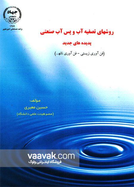 تصویر روی جلد کتاب روشهای تصفیه آب و پساب صنعتی؛ پدیدههای جدید (فناوری زیستی، فناوری نانو و...)