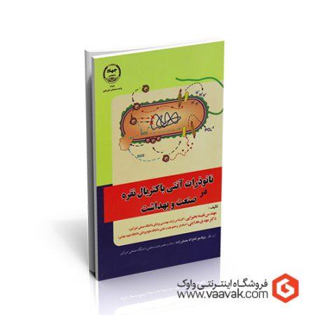 کتاب نانوذرات آنتیباکتریال نقره در صنعت و بهداشت