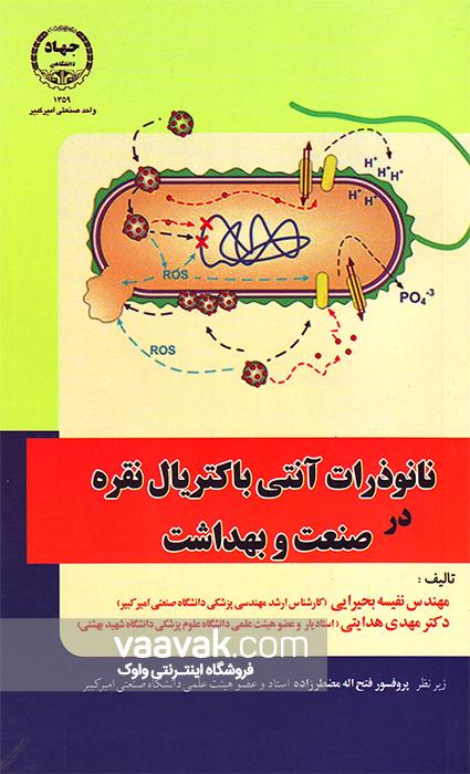 تصویر روی جلد کتاب نانوذرات آنتیباکتریال نقره در صنعت و بهداشت