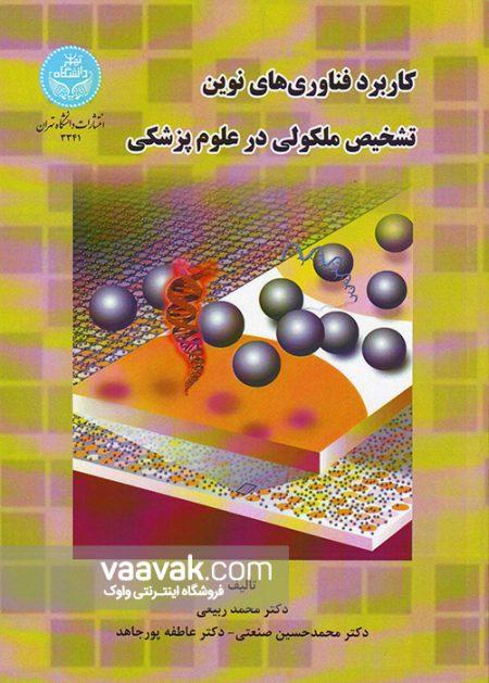 کتاب کاربرد فناوریهای نوین تشخیص مولکولی در علوم پزشکی