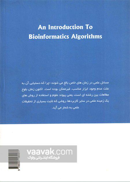تصویر پشت جلد تصویر روی جلد کتاب مقدمهای بر الگوریتمهای بیوانفورماتیک