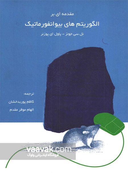 تصویر روی جلد کتاب مقدمهای بر الگوریتمهای بیوانفورماتیک