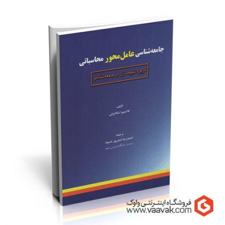 کتاب جامعهشناسی عاملمحور محاسباتی (کاربرد شبیهسازی در جامعهشناسی)
