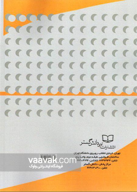 تصویر پشت جلد کتاب فناوری نانو و حذف آلایندههای زیستمحیطی