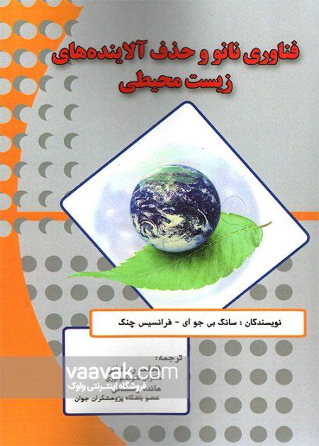 تصویر روی جلد کتاب فناوری نانو و حذف آلایندههای زیستمحیطی